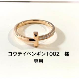 コウテイペンギン1002様 専用 Tワンリング 15号(リング(指輪))