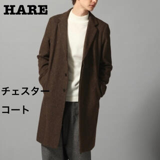 HARE - 【美品50%OFF】HARE チェスターコート ブラウン
