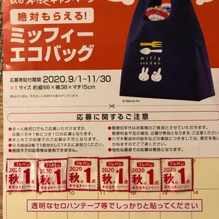 ヤマザキセイパン(山崎製パン)のフジパンの秋の本仕込キャンペーン応募券6点と応募ハガキ1枚(その他)