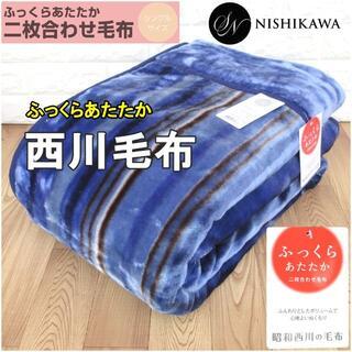 新品☆昭和西川2枚合わせマイヤー毛布 /バーチカル シングルサイズ ブルー(毛布)
