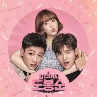 韓国ドラマ《力の強い女ト・ボンスン》OST 未開封新品(テレビドラマサントラ)