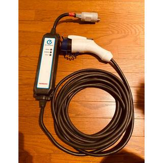 ニッサン(日産)の日産リーフ充電ケーブル7.5m(車外アクセサリ)