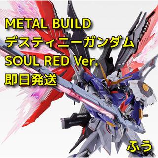 バンダイ(BANDAI)のMETAL BUILD デスティニーガンダム SOUL RED Ver.(模型/プラモデル)