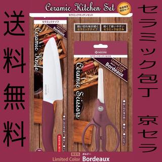 キョウセラ(京セラ)のセラミック包丁 京セラ(調理道具/製菓道具)