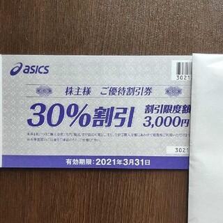 オニツカタイガー(Onitsuka Tiger)のアシックス 株主優待割引券 30%OFF 2枚セット(ショッピング)