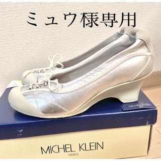ミッシェルクラン(MICHEL KLEIN)の低反発/ウェッジソール/スニーカー使用/MICHEL KLEIN ミシェルクラン(その他)