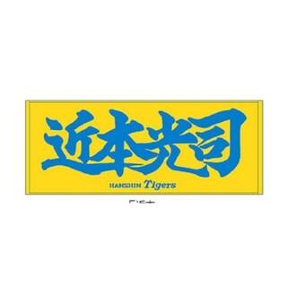 ハンシンタイガース(阪神タイガース)の近本選手ファンクラブタオル(応援グッズ)