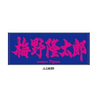 ハンシンタイガース(阪神タイガース)の梅野選手ファンクラブタオル(応援グッズ)