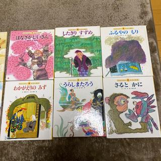 日本の昔話 セット 12冊 昔話 絵本(絵本/児童書)