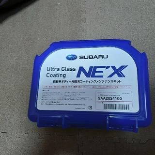 スバル(スバル)のウルトラグラスコーティング NE'X(メンテナンス用品)