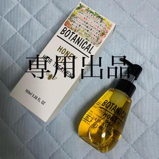 専用出品 ボタニカルハニーオイル&ボタニカルヘアオイル&アルミックヘアオイル(オイル/美容液)