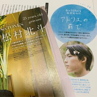 ジャニーズ(Johnny's)の東海ウォーカー 松村北斗「アトリエの前で」(専門誌)