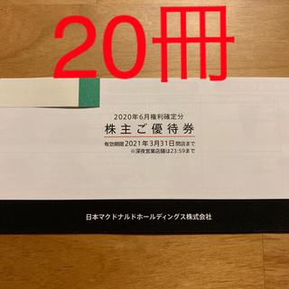R110509マクドナルド株主優待券20冊(フード/ドリンク券)