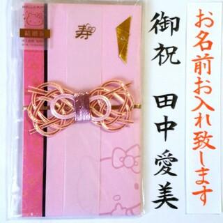 ハローキティ(ハローキティ)のご祝儀袋【新品】《フロンティア ハローキティ》御祝儀袋 結婚祝い(その他)