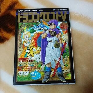 スーパーファミコン(スーパーファミコン)のスーパーファミコン奥義大全書 ドラゴンクエスト5 攻略本(アート/エンタメ)