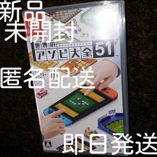 ニンテンドースイッチ(Nintendo Switch)の即日発送 新品未開封 世界のアソビ大全 51(家庭用ゲームソフト)