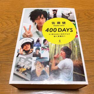 ワニブックス(ワニブックス)の佐藤健 400DAYS(アート/エンタメ)
