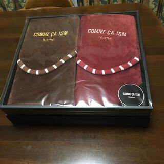 コムサイズム(COMME CA ISM)の膝掛け コムサ  2枚組(タオル/バス用品)
