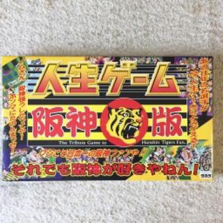 阪神版 人生ゲーム(人生ゲーム)