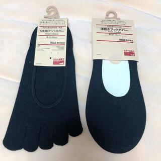 MUJI (無印良品) - 無印良品 靴下2足セット