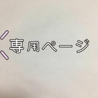 ミュウミュウ(miumiu)のkumicha様専用ページ(ミラー)