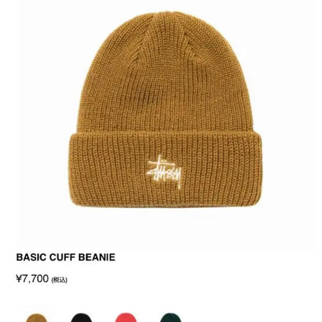 STUSSY(ステューシー)のstussy ビーニー ニット帽 メンズの帽子(ニット帽/ビーニー)の商品写真