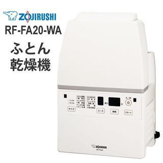 ゾウジルシ(象印)の象印 布団乾燥機 スマートドライ RF-FA20(食器洗い機/乾燥機)