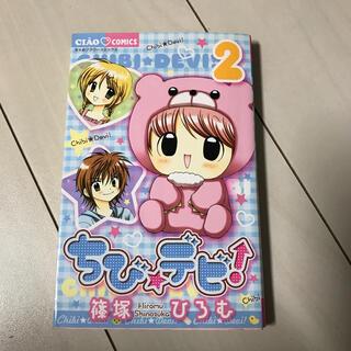 ちび☆デビ! 2(少女漫画)