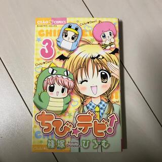 ちび☆デビ! 3(少女漫画)