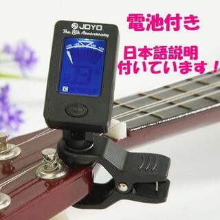 ★ギター チューナー クリップ式 クロマチック 管楽器OK(その他)
