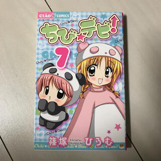 ちび☆デビ! 7(少女漫画)