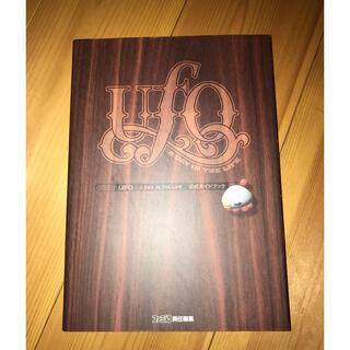 プレイステーション(PlayStation)のUFO-a day in the life-公式ガイドブック(アート/エンタメ)