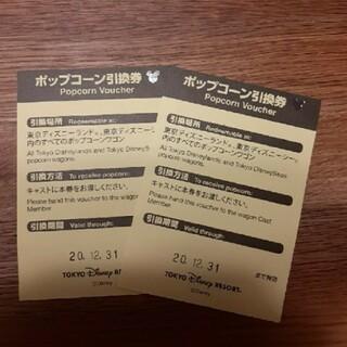 ディズニー(Disney)の東京ディズニーリゾート ポップコーン引換券2枚セット(その他)