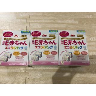 モリナガニュウギョウ(森永乳業)のE赤ちゃん 3箱  エコらくパック  新品未開封 ク(乳液/ミルク)