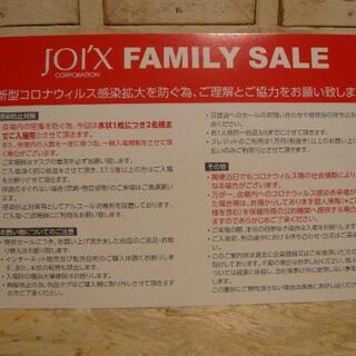 ポールスミス(Paul Smith)のポールスミス ジョイックス・ファミリーセール招待状@東京11/13~14(ショッピング)