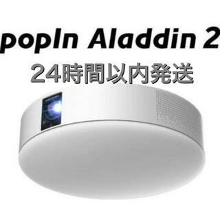 新品未開封品popIn Aladdin 2    ポップインアラジン2(プロジェクター)