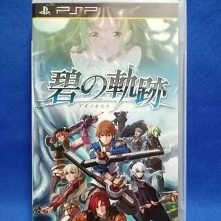 送料無料 英雄伝説 碧の軌跡 PSP(携帯用ゲームソフト)