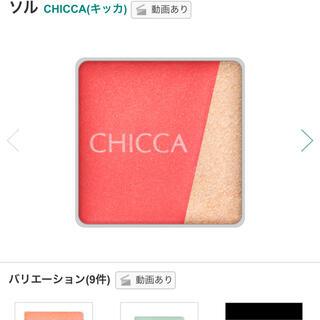 中古数回使用のみ【CHICCA】ニュアンスカラーソリッドEX03ピンクパラソル(アイシャドウ)