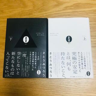 サンマークシュッパン(サンマーク出版)の【上下巻セット】0 Rei / さとうみつろう(人文/社会)
