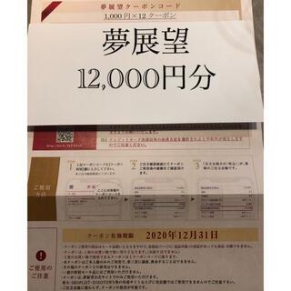 ユメテンボウ(夢展望)の夢展望 株主優待 12000円分クーポン(1000×12)(ショッピング)