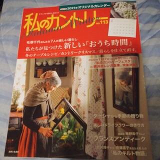 シュフトセイカツシャ(主婦と生活社)の新品 私のカントリー No.113 最新号雑誌のみです!(住まい/暮らし/子育て)