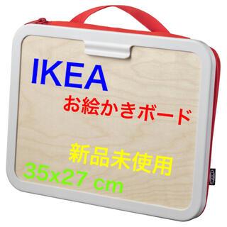 イケア(IKEA)のIKEA 新作 モーラ ポータブルお絵かきケース(その他)