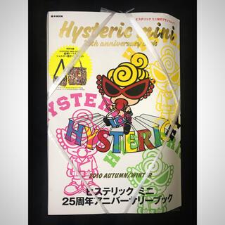 ヒステリックミニ(HYSTERIC MINI)の【未開封品】Hysteric mini 25th anniversary 本!(トートバッグ)