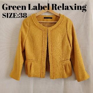 グリーンレーベルリラクシング(green label relaxing)のグリーンレーベルリラクシング マスタード ノーカラージャケット(ノーカラージャケット)