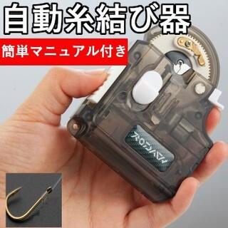 自動電動釣り糸結び器 針自動巻き機 釣り糸簡単結び器 電池式(釣り糸/ライン)