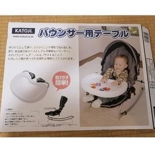カトージ(KATOJI)のカトージ バウンサー用 テーブル 未使用(その他)