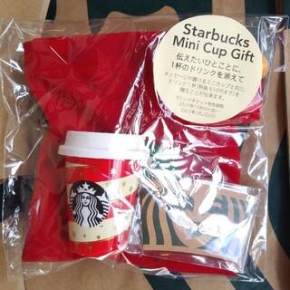 スターバックスコーヒー(Starbucks Coffee)のスタバ ホリデー2020 ミニカップギフト スターバックス ホリデー(フード/ドリンク券)