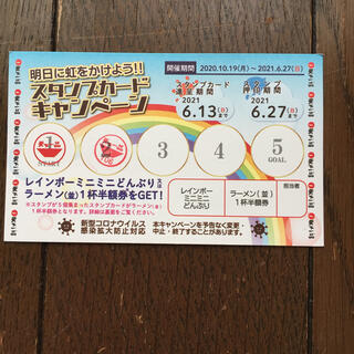 天下一品 スタンプカード(その他)