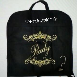 レディー(Rady)のRady ガーメント ブラック 衣装カバー(押し入れ収納/ハンガー)