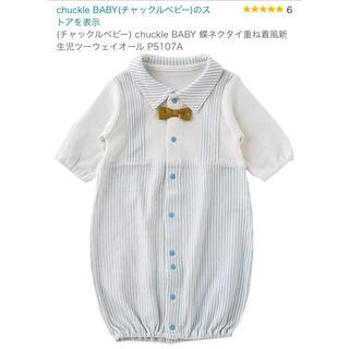 👶チャックルベビー chuckle BABY 蝶ネクタイ ツーウェイオール(セレモニードレス/スーツ)